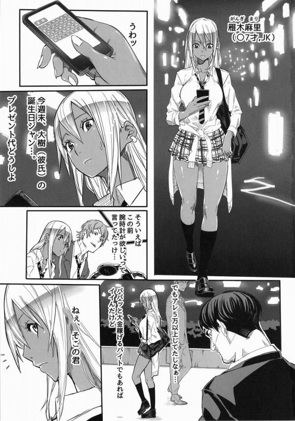 【エロ漫画・エロ同人誌】淫乱ビッチな黒ギャルとの中出しファック詰め合わせwww cmp011