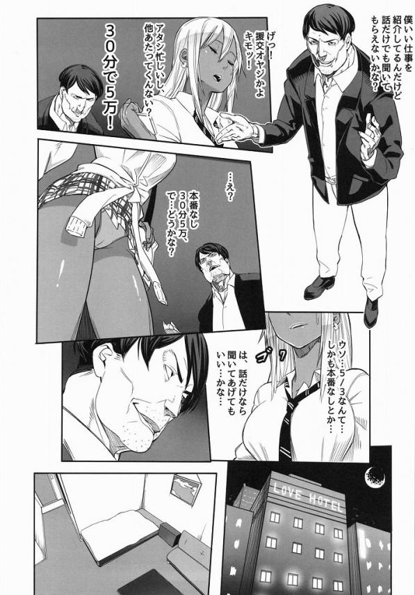 【エロ漫画・エロ同人誌】淫乱ビッチな黒ギャルとの中出しファック詰め合わせwww cmp012