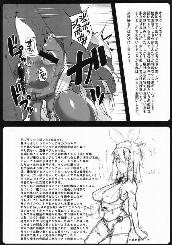 【エロ漫画・エロ同人誌】淫乱ビッチな黒ギャルとの中出しファック詰め合わせwww cmp066