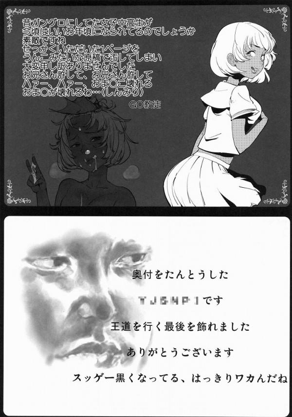 【エロ漫画・エロ同人誌】淫乱ビッチな黒ギャルとの中出しファック詰め合わせwww cmp068