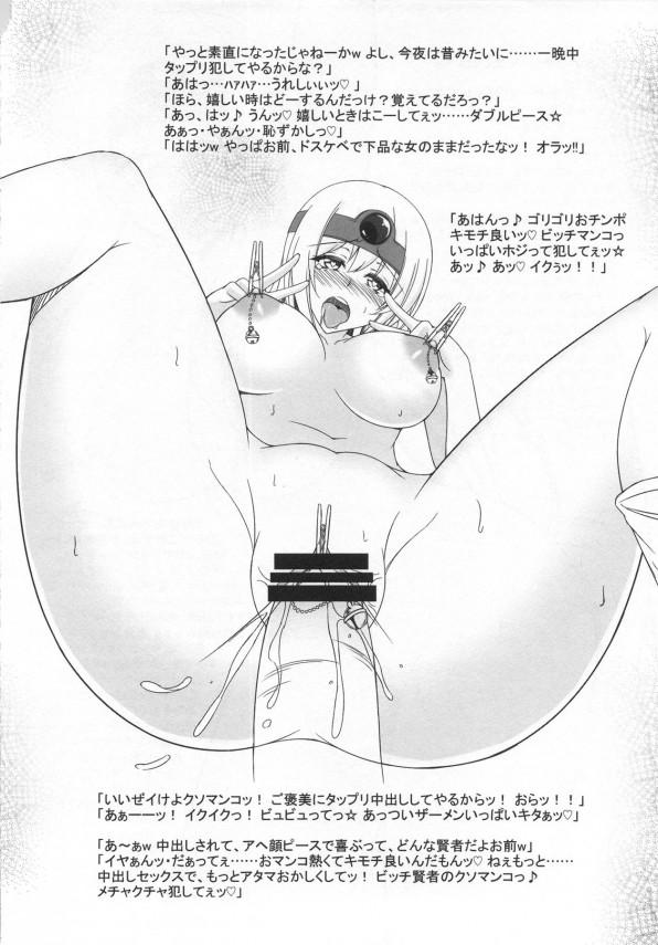 【DQ3 エロ漫画・エロ同人誌】変態勇者が女僧侶と女戦士を調教SEXしてるよ~wwwエロい格好させて子孫繁栄のため毎日中出しSEXで子づくりに励んでるww pn013