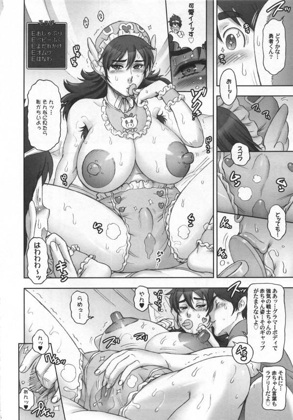 【DQ3 エロ漫画・エロ同人誌】変態勇者が女僧侶と女戦士を調教SEXしてるよ~wwwエロい格好させて子孫繁栄のため毎日中出しSEXで子づくりに励んでるww pn015