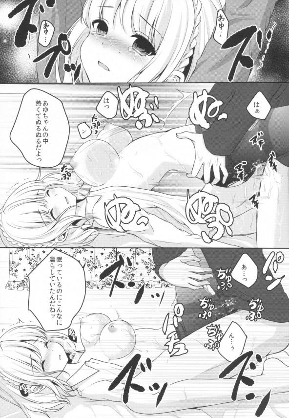 パイパン巨乳JKの双子姉妹が下衆なストーカーに拘束されて中出しレイプされちゃってるwww睡眠薬で眠らされ妹だけ目覚めるも、目の前で姉がクンニされ膣内チンポハメられて強引に中出しファックされちゃった・・次は妹の番・・・【エロ漫画・エロ同人誌】 str016