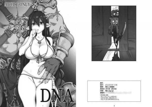【グラブル エロ漫画・同人誌】巨乳のダヌアが獣姦凌辱セックスwww