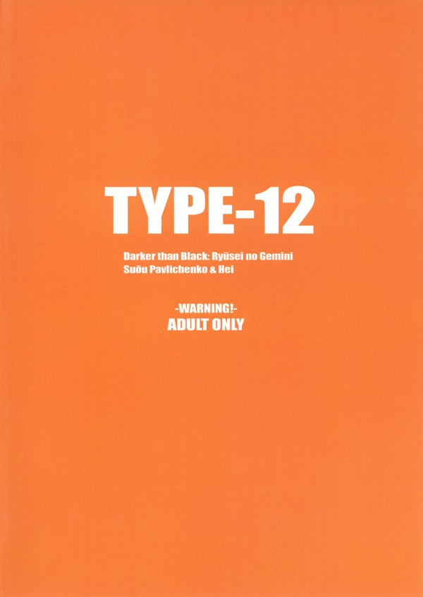 type12_020