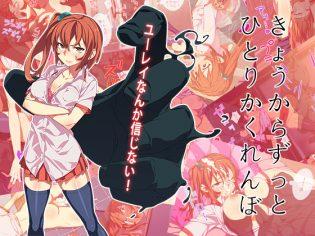 【エロ漫画】美少女JKが幽霊にしつこく犯されまくって凌辱レイプでザーメンまみれに!【無料 エロ同人】