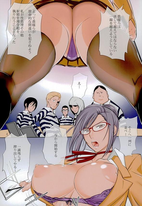 【監獄学園 エロ同人】爆乳JKの白木芽衣子が囚人たちの性欲管理の為に身体張ってるよww同時フェラチオ【無料 エロ漫画】004