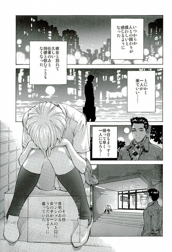 【エヴァ エロ同人】ある日自宅前に巨乳JKの綾波レイがいて家に泊めてほしいと頼まれ困惑するも好きにしていいと【無料 エロ漫画】004