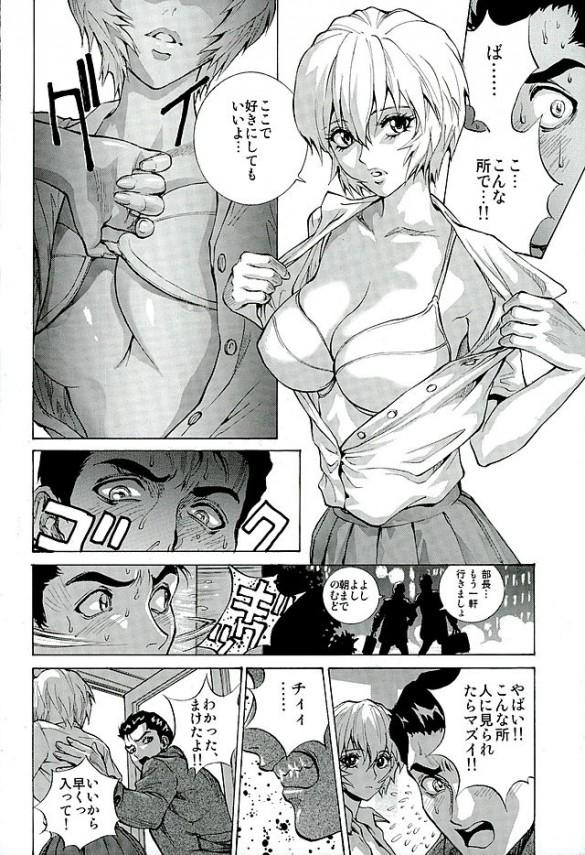 【エヴァ エロ同人】ある日自宅前に巨乳JKの綾波レイがいて家に泊めてほしいと頼まれ困惑するも好きにしていいと【無料 エロ漫画】007