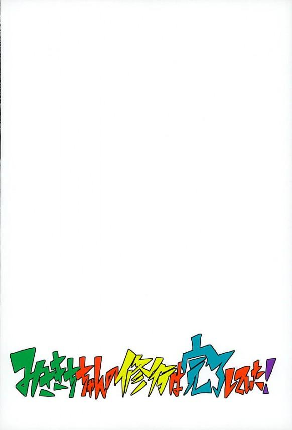 【ゆるゆり エロ同人】パイパンちっぱい幼女の高崎みさきが大室花子に対抗意識燃やしキモヲタにアナル開発【無料 エロ漫画】020