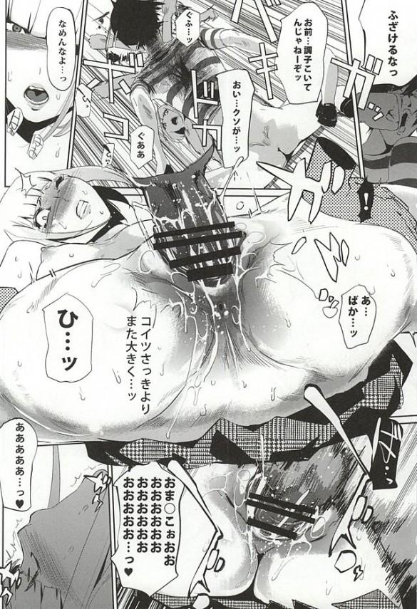 【監獄学園 エロ同人】ツンデレJKの緑川花がコンドームの付け方練習の為囚人の藤野清志呼び出し中出し【無料 エロ漫画】025