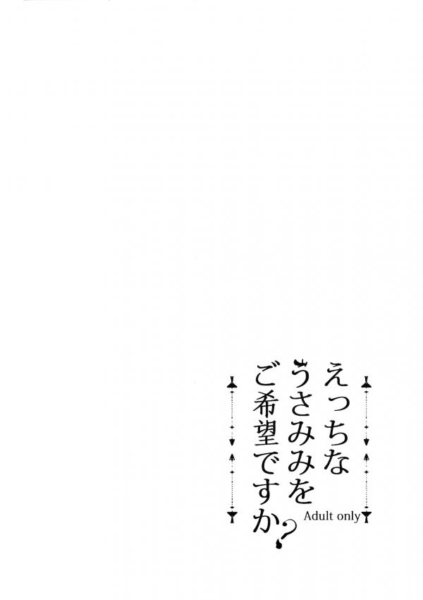 【ごちうさ エロ同人】パイパンちっぱいJKの桐間紗路がチンポに発情抑えきれず中出しSEXしちゃってるおw【無料 エロ漫画】03