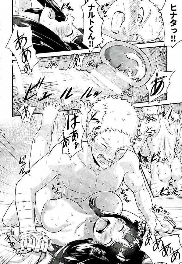 【NARUTO -ナルト-】うずまきナルトとパイパン巨乳の日向ヒナタが激しいイチャラブSEXしてるよ~w久々の再開に性欲爆発して強引に脱がし愛撫そこそこにチンポハメ・・膣内チンポの暴走止まらず濃厚ピストンで中出し絶頂だよww【エロ漫画・エロ同人誌】 036