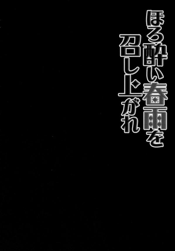 【艦これ エロ同人】パイパンハイソ姿の春雨が酔っ払って提督痴女りご奉仕エッチwww【無料 エロ漫画】05