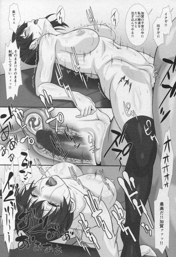 【艦これ エロ同人】パイパン巨乳の加賀が変態提督に要求断れず種付けセックスに悶絶www【無料 エロ漫画】16