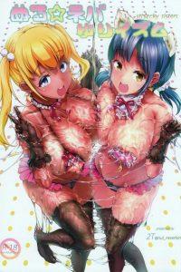 【エロ漫画】巨乳ギャルな義妹たちがレズプレイしてるの覗いちゃって巻き込まれ3Pハメの展開!【無料 エロ同人】