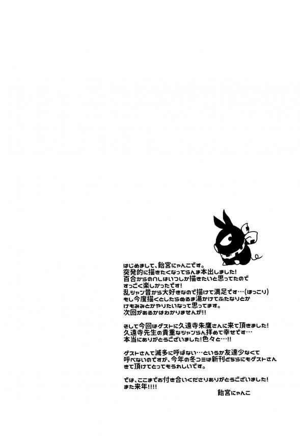 Ranma_015