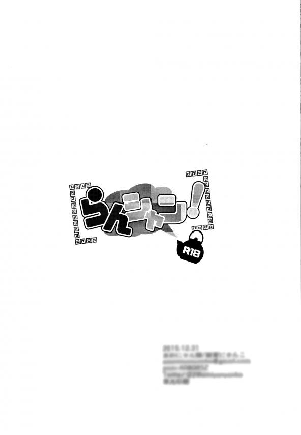 Ranma_017