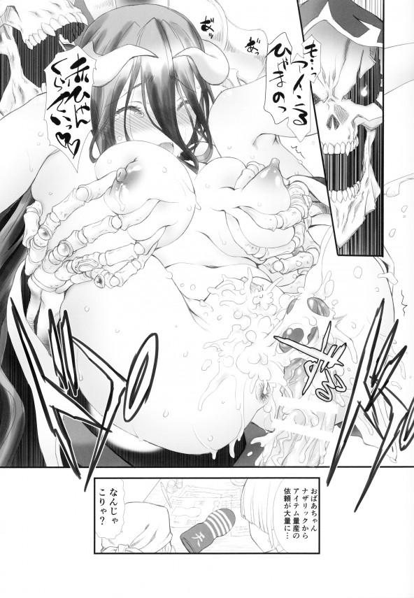 【OL エロ同人】パイパン巨乳美女のアルベドがお仕置きに悦び全身感じまくりww絶倫チンポ濃厚フェラチオパイズリ【無料 エロ漫画】img023