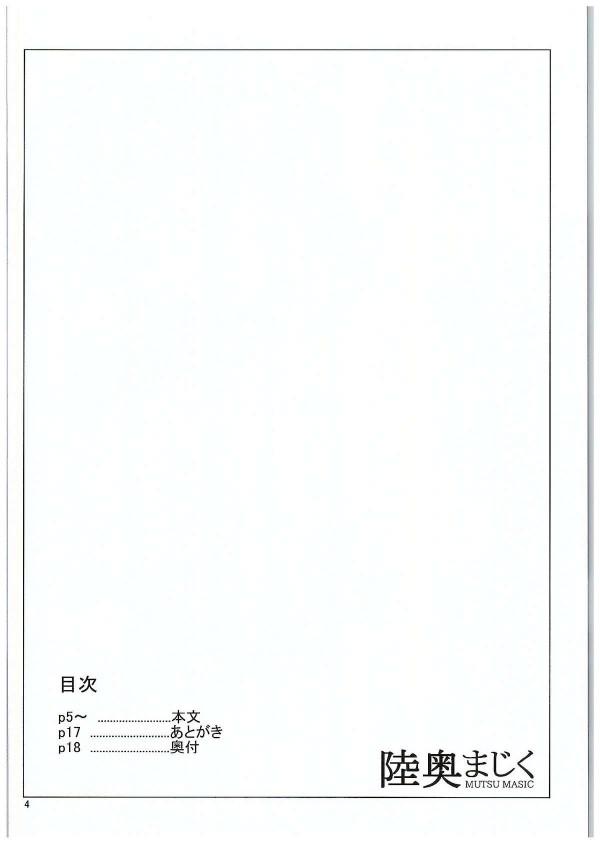 【艦これ エロ同人】パイパン巨乳の陸奥に欲情抑えられず会議抜け出してまでイチャラブSEXwww【無料 エロ漫画】pn003
