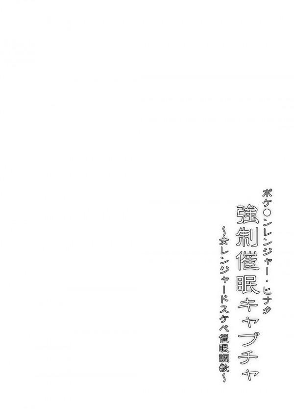 【ポケモン エロ同人】巨乳ムチムチなヒナタが催眠にかかりオナニーから複数チンポ相手にアヘ顔さらしてザーメンまみれ【無料 エロ漫画】pn004