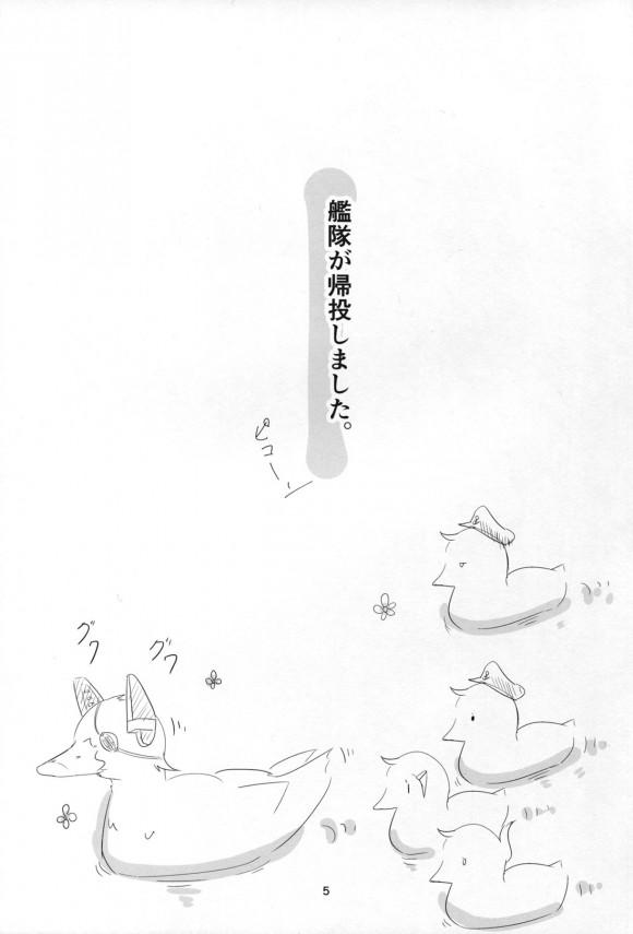 【艦これ エロ同人】遠征から帰還して性欲溜まってる巨乳の天龍が提督痴女って中出しセックスwww【無料 エロ漫画】pn004
