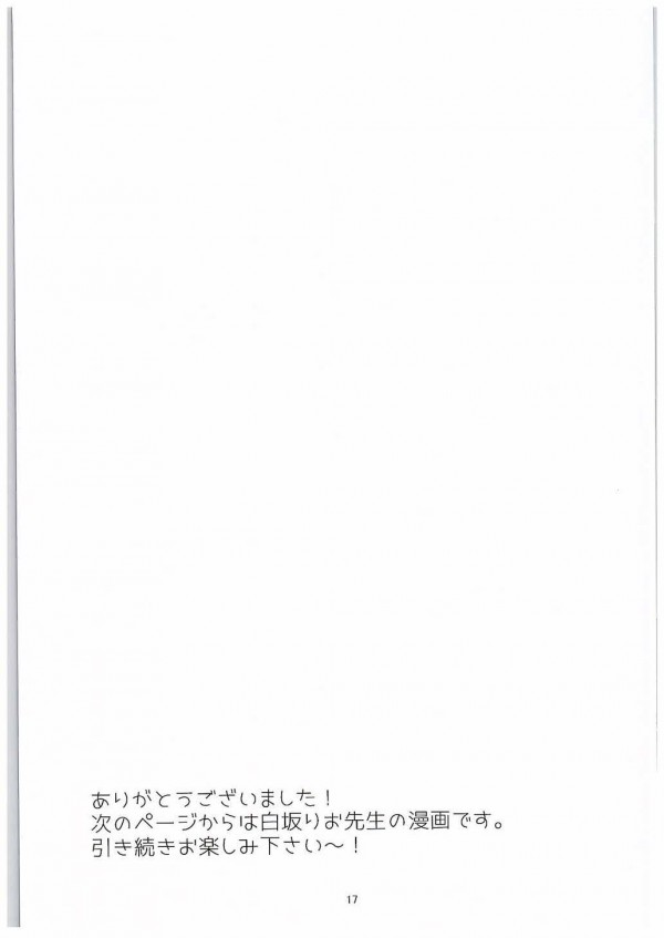 【艦これ エロ同人】気の小さいショタ提督が思い切って比叡にプロポーズからイチャラブSEXww【無料 エロ漫画】pn018