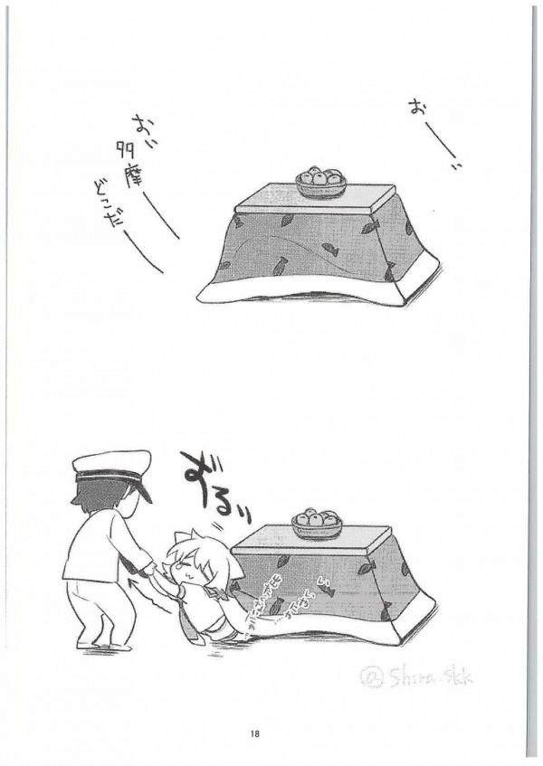 【艦これ エロ同人】気の小さいショタ提督が思い切って比叡にプロポーズからイチャラブSEXww【無料 エロ漫画】pn019