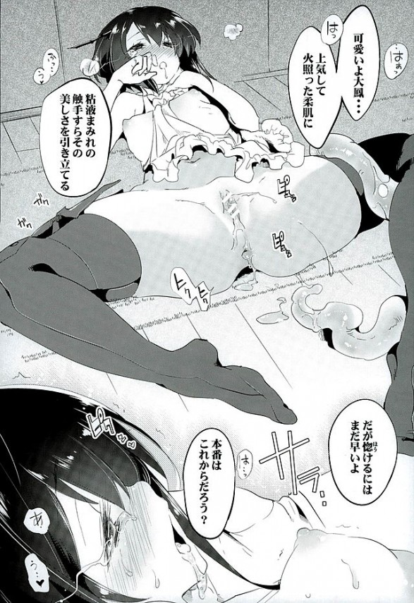 【艦隊これくしょん -艦これ- エロ漫画・エロ同人誌】大鳳が触手に2穴犯される悪夢から裸エプロンでイチャラブSEXww色っぽ過ぎる姿に本能のままがっついて体内から出てくる触手も使って濃厚ファックで中出し絶頂へwww pn019