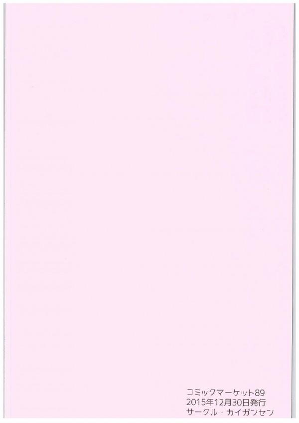 【艦これ エロ同人】気の小さいショタ提督が思い切って比叡にプロポーズからイチャラブSEXww【無料 エロ漫画】pn026