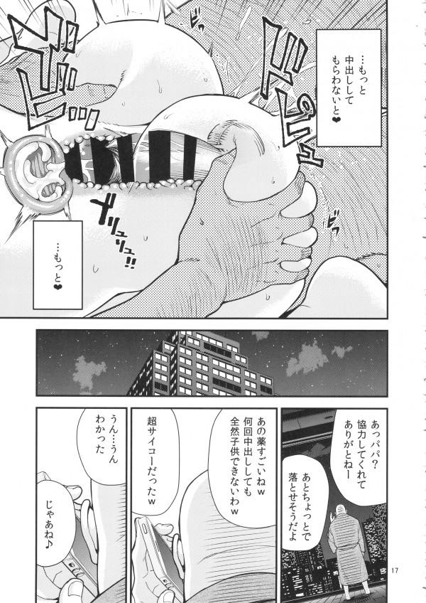 tennouharuka30_017