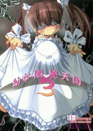【エロ同人誌】パイパン幼女が完全拘束されて鬼畜拷問受けてるよ!【無料 エロ漫画】