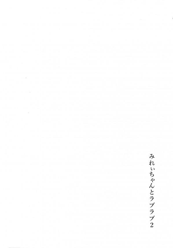 【プリパラ エロ同人】眼鏡っ子パイパンちっぱいJCの南みれぃとコスプレSEXがしたいですww【無料 エロ漫画】_003