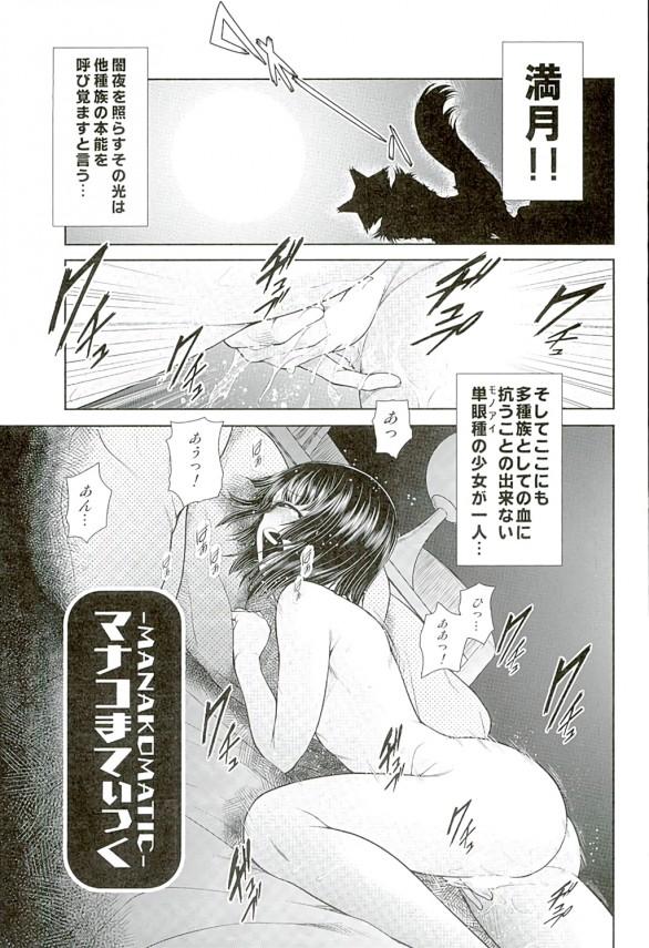 【モンスター娘のいる日常 エロ漫画・エロ同人誌】パイパンちっぱいで一つ目のマナコと人外セックスwww人外少女の膣内チンポで激しく犯しまくって中出し、さらに大きな単眼に大量ぶっかけ顔射してるよwwww 004