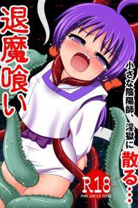 【エロ同人誌】パイパンちっぱい少女が触手に犯され崩壊!【無料 エロ漫画】