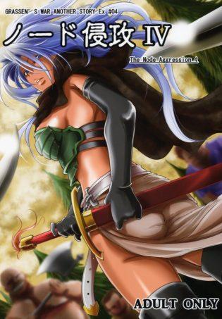 【エロ同人誌】女剣士の美女たちが敵の手に堕ち拘束レイプされちゃってる!【無料 エロ漫画】