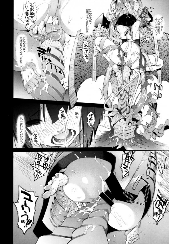 【ゴッドイーター エロ同人】巨乳の橘サクヤが触手に陵辱レイプされ快楽地獄へwww拘束状態で全身弄ばれて…【無料 エロ漫画】img012