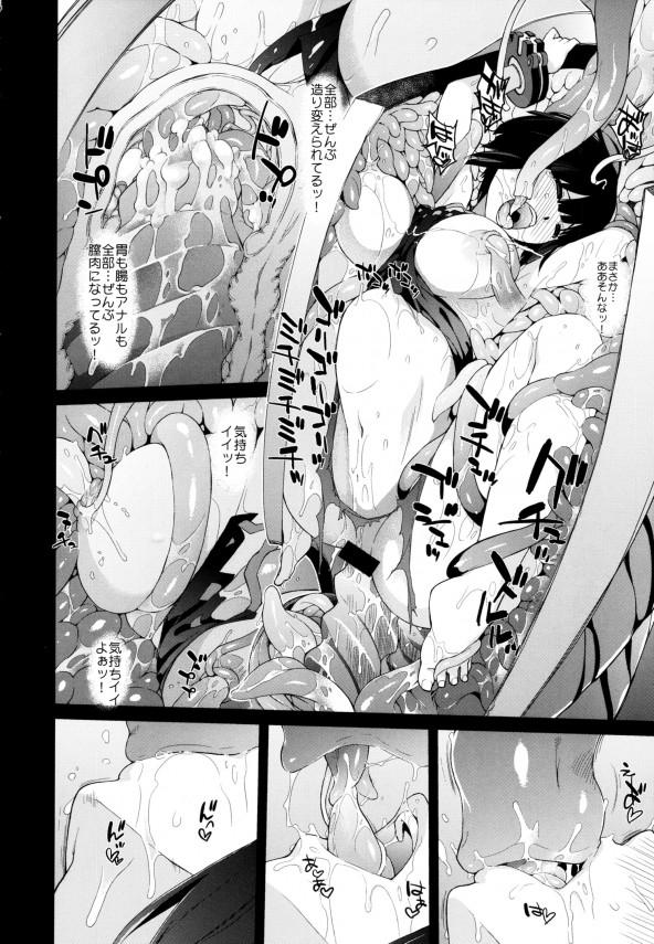 【ゴッドイーター エロ同人】巨乳の橘サクヤが触手に陵辱レイプされ快楽地獄へwww拘束状態で全身弄ばれて…【無料 エロ漫画】img014