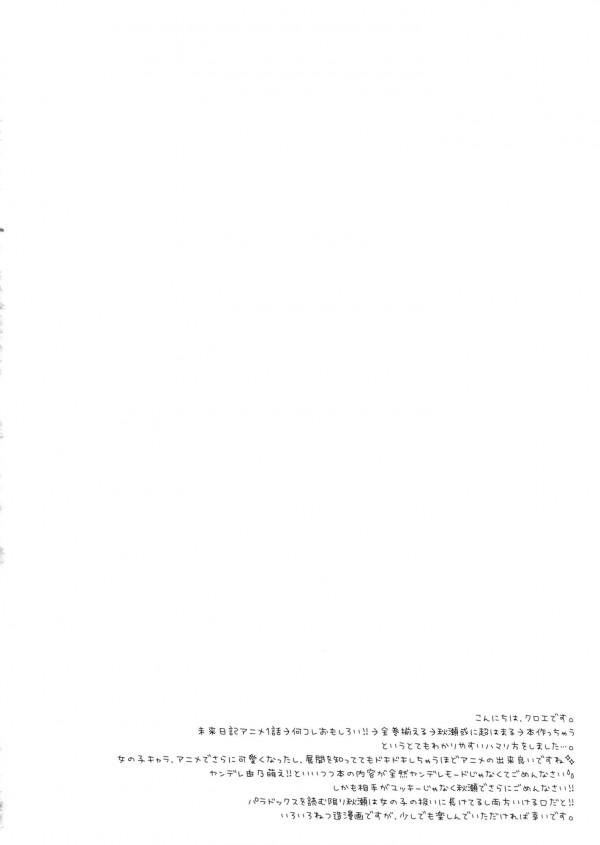 【未来日記 エロ同人】パイパン巨乳の我妻由乃が秋瀬或にレイプされてユッキー裏切っちゃったww【無料 エロ漫画】_003