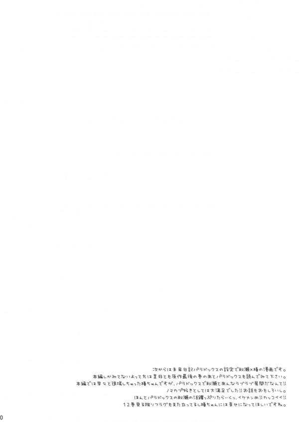 【未来日記 エロ同人】パイパン巨乳の我妻由乃が秋瀬或にレイプされてユッキー裏切っちゃったww【無料 エロ漫画】_019