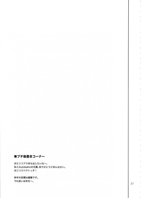 【鉄拳 エロ同人】ツインテ巨乳JKのリン・シャオユウと中出しラブラブSEXのエロ妄想w【無料 エロ漫画】_020