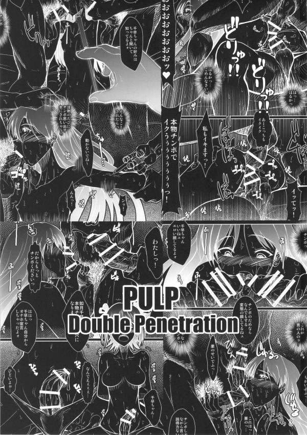pulpdp_003
