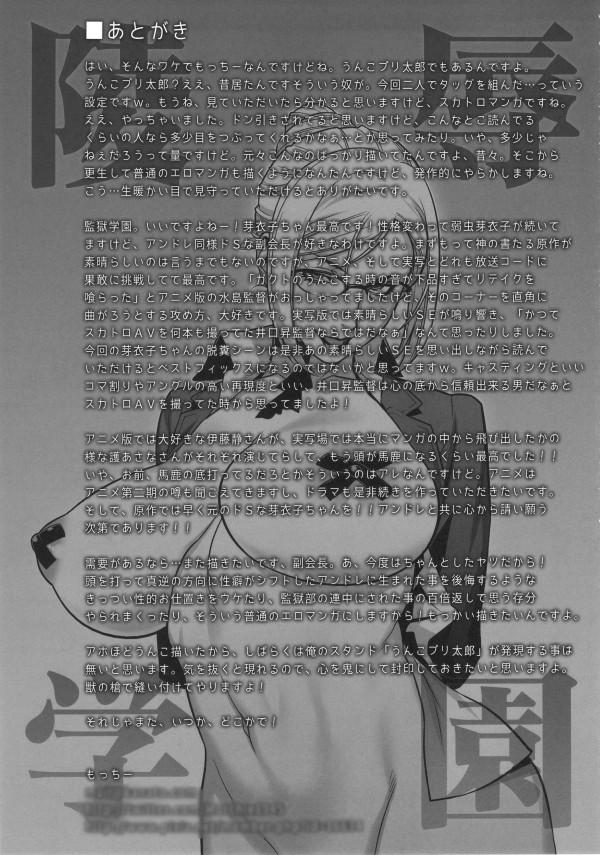 【監獄学園 エロ同人】いつもトイレのお漏らしうんこ掃除させられてた藤野清志・・【無料 エロ漫画】_037