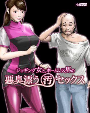 【エロ同人誌】ランニング中に尿意限界で野外放尿しようとした巨乳美女がホームレスのおっさんに出会ってから…【無料 エロ漫画】