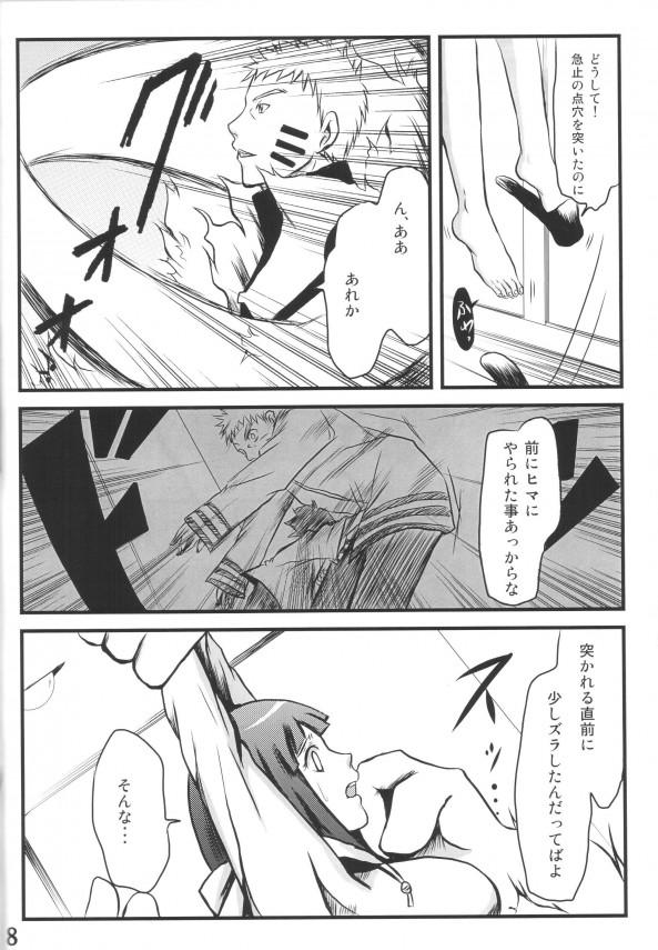 07_8man_007