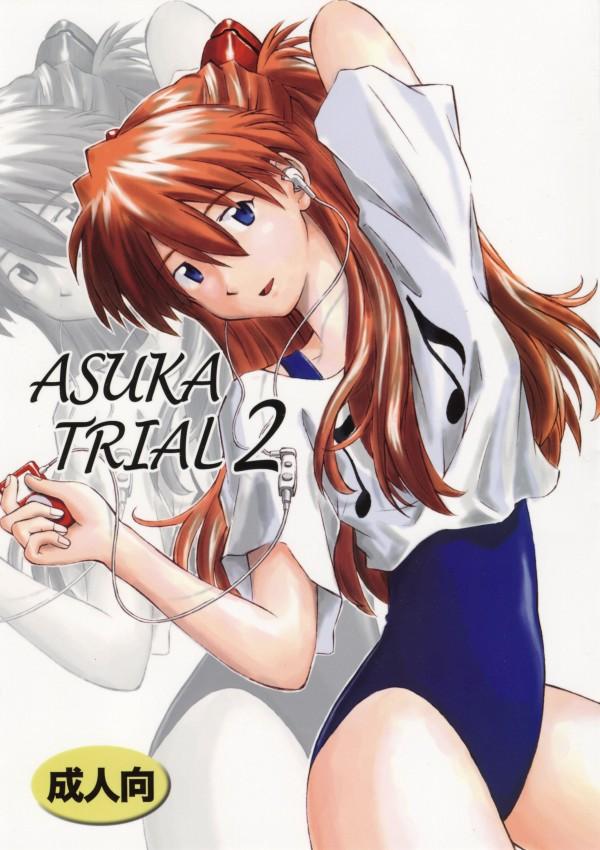 AsukaTrial2_01