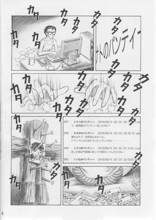 Asuka_Trial_3_0003