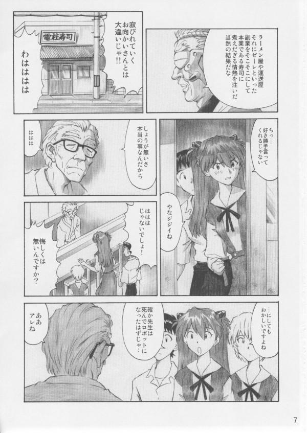 Asuka_Trial_3_0006