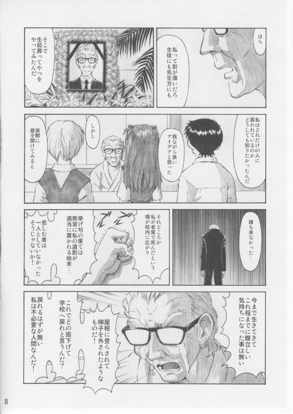 Asuka_Trial_3_0007