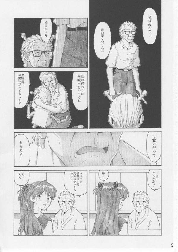 Asuka_Trial_3_0008